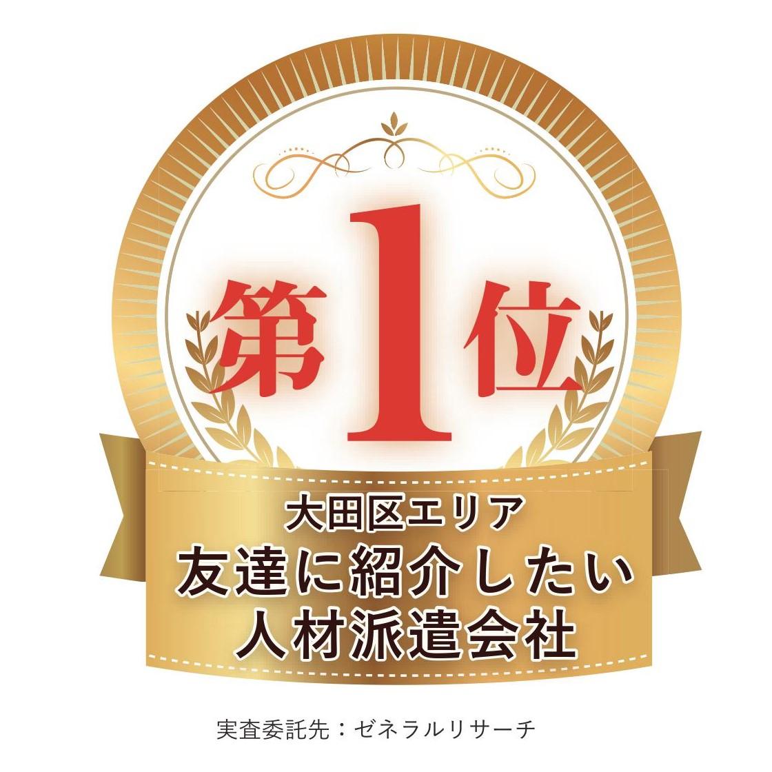 大田区エリア 友達に紹介したい人材派遣会社 第1位に選ばれました!